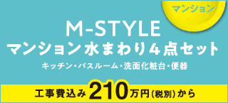M-STYLE マンション水まわり4点セット