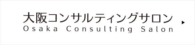 大阪コンサルティングサロン